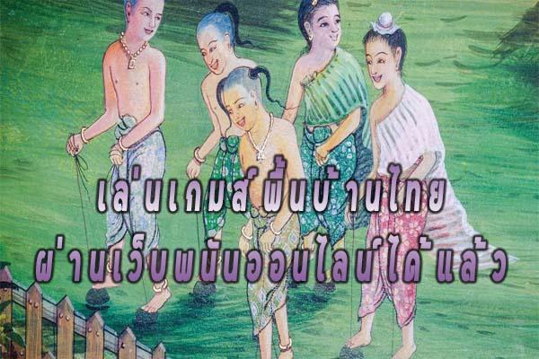 เล่นเกมส์พื้นบ้านไทย